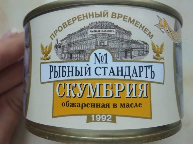 марка рыбный стандарт